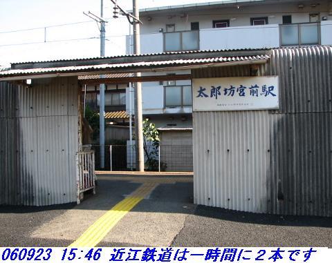 060923_mitukuriyama_023