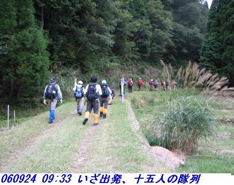 060924_haisonhatyo_002