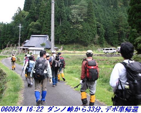 060924_haisonhatyo_028