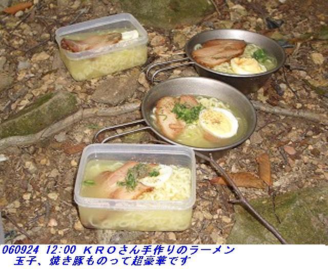 060924_haisonhatyo_ramen