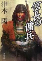 061020nobunaganoyohei_1