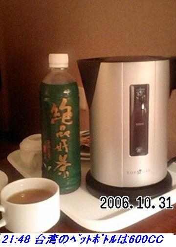 061030_1102_taiwan_014