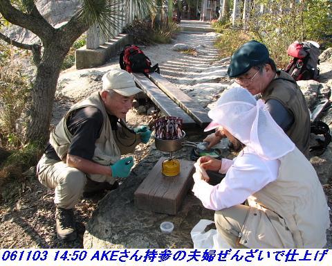 061103_okesueyama_068