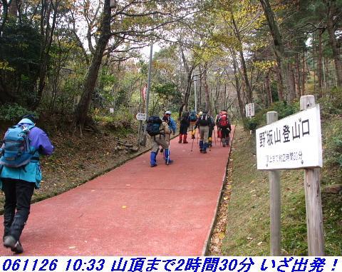 061126_nosakadake_004