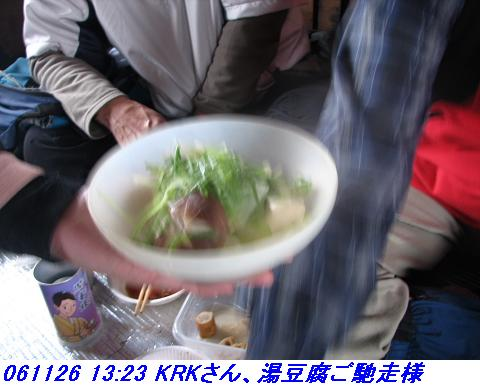 061126_nosakadake_014