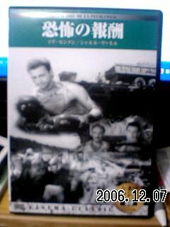 061206 映画「恐怖の報酬」