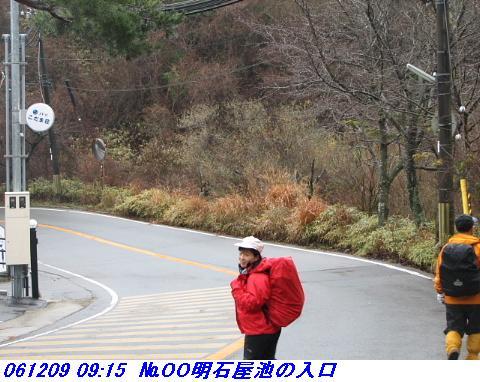 061209_rokkosanjyo_ikemeguri_p1_001