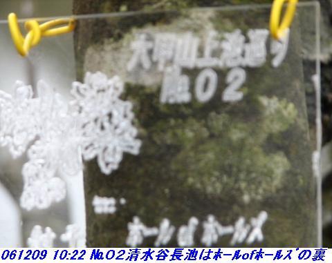 061209_rokkosanjyo_ikemeguri_p1_0051