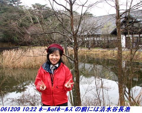 061209_rokkosanjyo_ikemeguri_p1_006