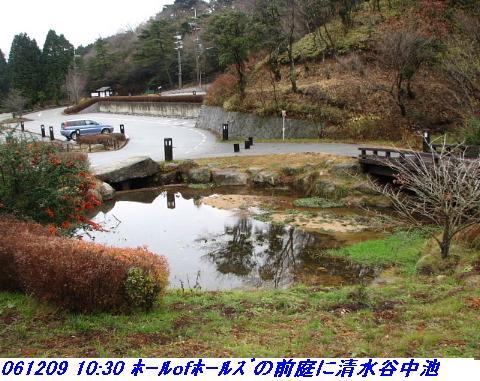 061209_rokkosanjyo_ikemeguri_p1_007