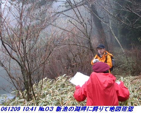 061209_rokkosanjyo_ikemeguri_p1_009