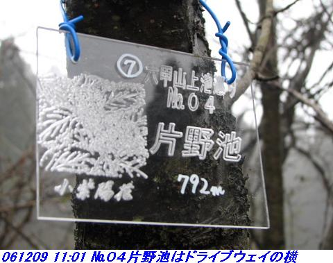 061209_rokkosanjyo_ikemeguri_p1_0101