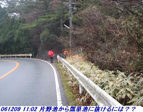 061209_rokkosanjyo_ikemeguri_p1_0102