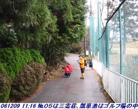 061209_rokkosanjyo_ikemeguri_p1_011