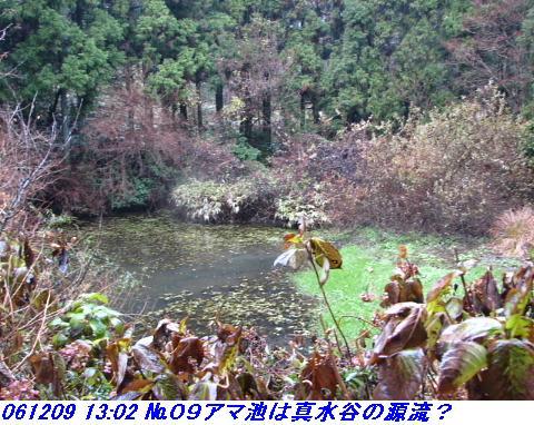 061209_rokkosanjyo_ikemeguri_p1_020