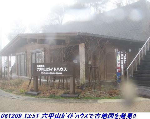 061209_rokkosanjyo_ikemeguri_p1_024