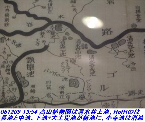 061209_rokkosanjyo_ikemeguri_p1_025