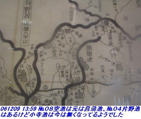 061209_rokkosanjyo_ikemeguri_p1_026