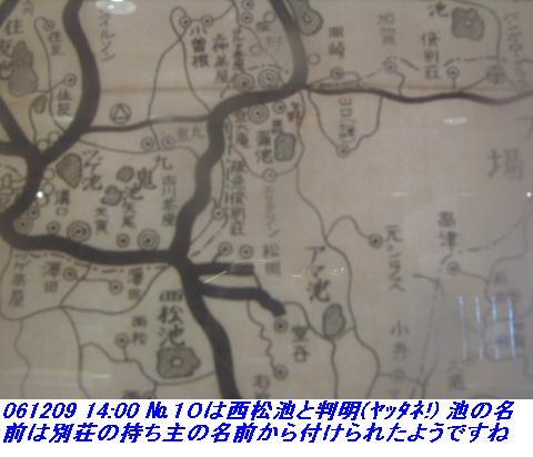 061209_rokkosanjyo_ikemeguri_p1_027