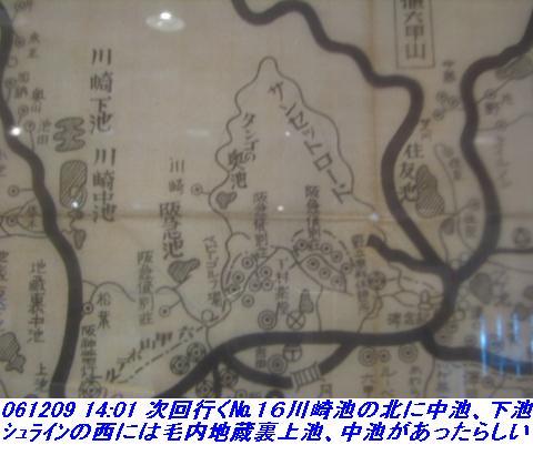 061209_rokkosanjyo_ikemeguri_p1_028