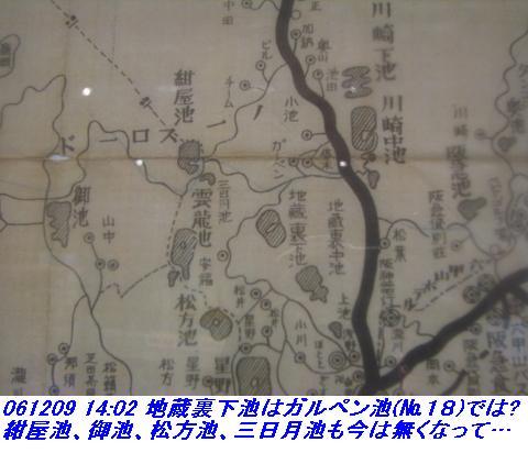 061209_rokkosanjyo_ikemeguri_p1_029