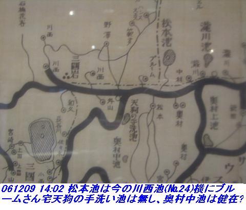 061209_rokkosanjyo_ikemeguri_p1_031