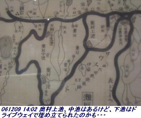 061209_rokkosanjyo_ikemeguri_p1_032