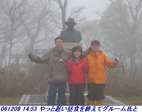 061209_rokkosanjyo_ikemeguri_p1_035