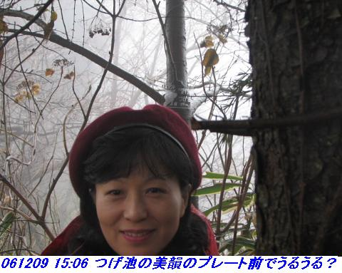 061209_rokkosanjyo_ikemeguri_p1_037