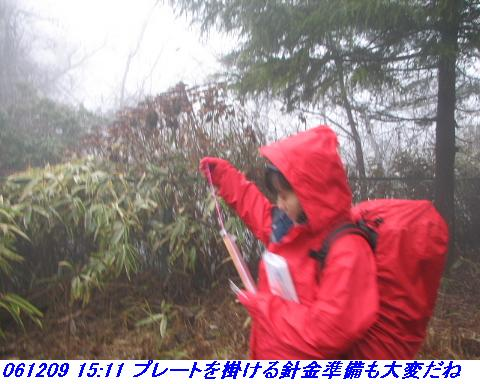 061209_rokkosanjyo_ikemeguri_p1_038