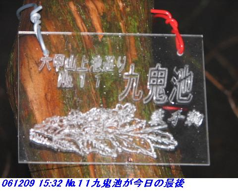 061209_rokkosanjyo_ikemeguri_p1_039