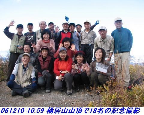 061210_okesueyama_005