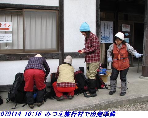 070114_miuneyama_shitami_003