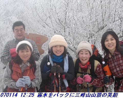 070114_miuneyama_shitami_009
