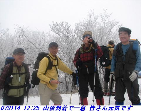 070114_miuneyama_shitami_010