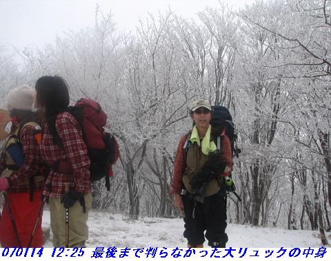 070114_miuneyama_shitami_011