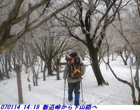 070114_miuneyama_shitami_017