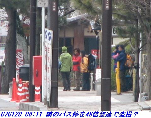 070120_atagoyamatetudo_mizuokomekaimit_0