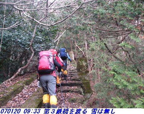 070120_atagoyamatetudo_mizuokomekaimit_0_11