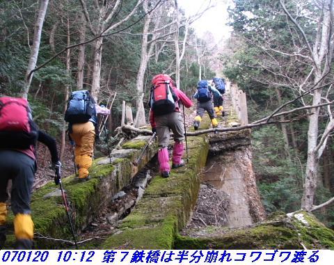 070120_atagoyamatetudo_mizuokomekaimit_0_18