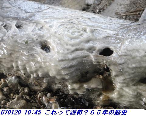 070120_atagoyamatetudo_mizuokomekaimit_0_24