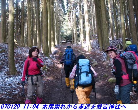 070120_atagoyamatetudo_mizuokomekaimit_0_26