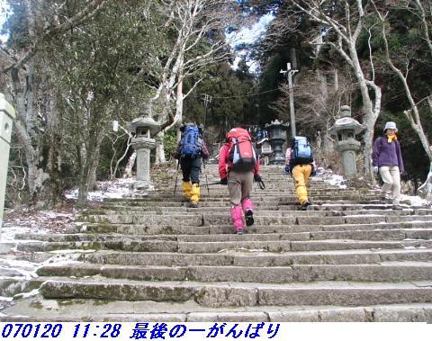 070120_atagoyamatetudo_mizuokomekaimit_0_28