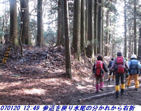 070120_atagoyamatetudo_mizuokomekaimit_0_32