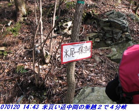 070120_atagoyamatetudo_mizuokomekaimit_0_36