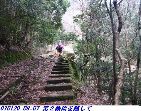 070120_atagoyamatetudo_mizuokomekaimit_0_7