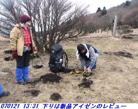 070121_92mitumineyama_038