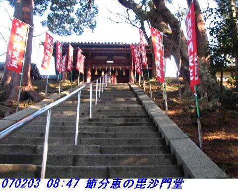 070203_daimonjikoe_001