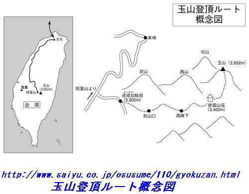 070213_119_140_taiwan_gyokuzan_map