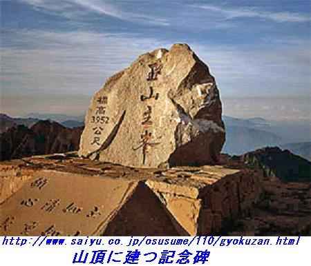 070213_monument